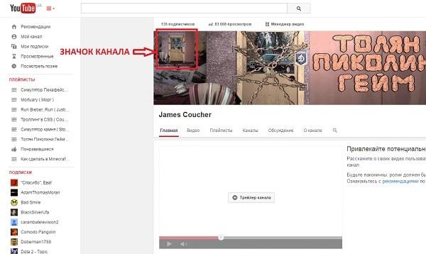 kak-sdelat-znachok-kanala-na-youtube-02.jpg