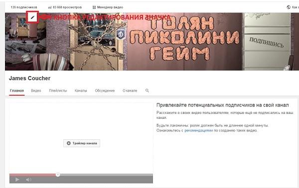 kak-sdelat-znachok-kanala-na-youtube-07.jpg