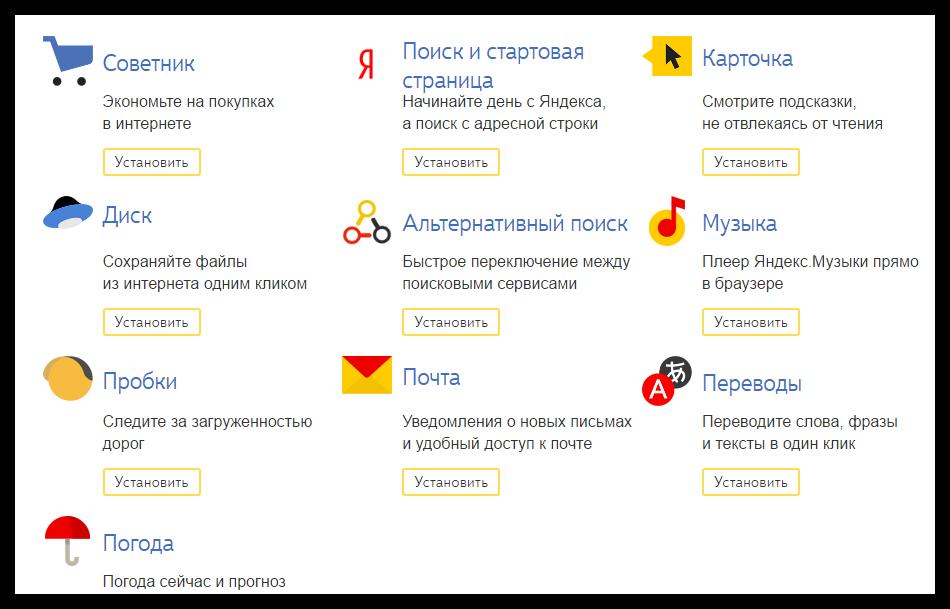 YAndeks-Bar-dlya-Gugl-Hrom-12.png