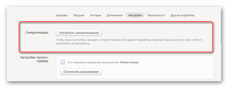 sinhronizatsiya-yandeks-brauzera.png
