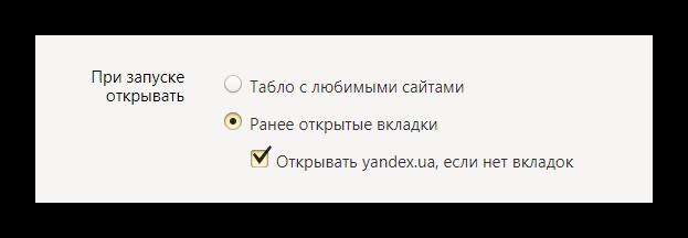 nachalnaya-stranitsa-yandeks-brauzer.png
