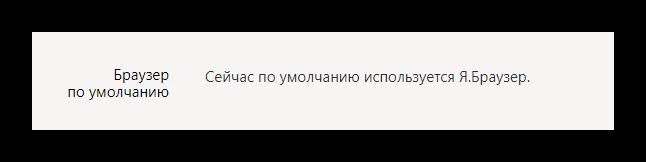 brauzer-po-umaolchaniyu-yandeks-brauzer.png