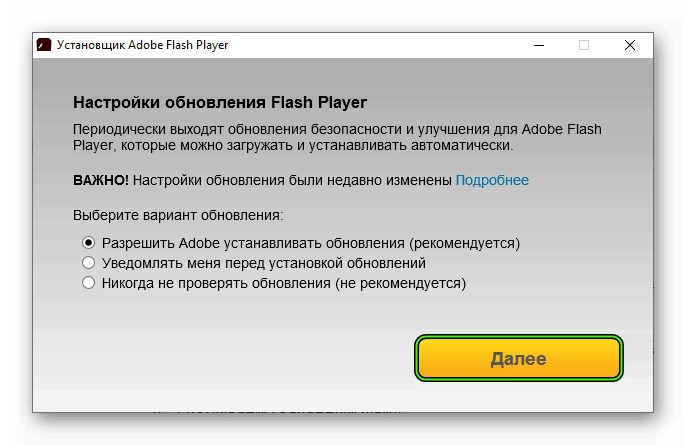 Ustanovka-Flash-Player-dlya-Chrome.png