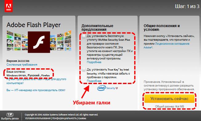 Vybiraem-sistemu-snimaem-galochku-i-nazhimaem-na-Ustanovit-sejchas-.png