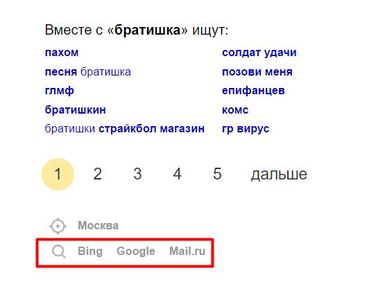 yandex-google.png