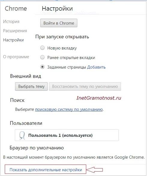 dopolnitelnye-nastrojki-Google-Chrome.jpg