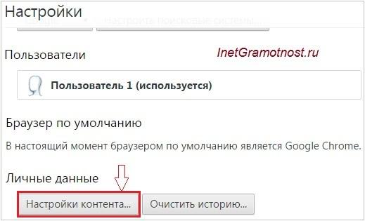 nastrojki-kontenta-Google-Chrome.jpg
