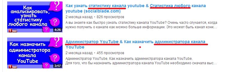 название_видео_youtube.png