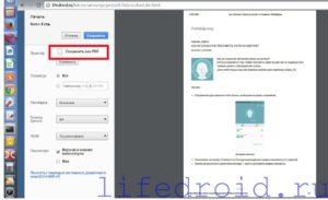 sohranit-stranicu-v-pdf-chrome-300x183.jpg