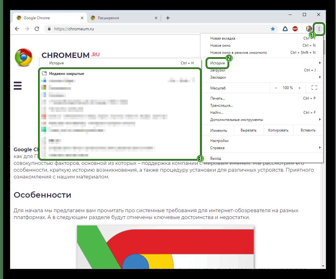Prosmotr-nedavno-zakrytyh-vkladok-v-osnovnom-menyu-Google-Chrome.png