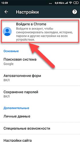 google-chrome-17.png