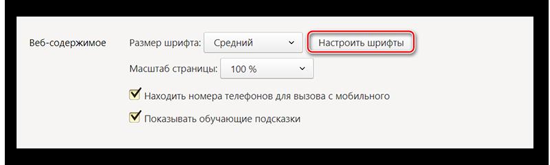 Nastroiki-shrifta-v-Yandex.png