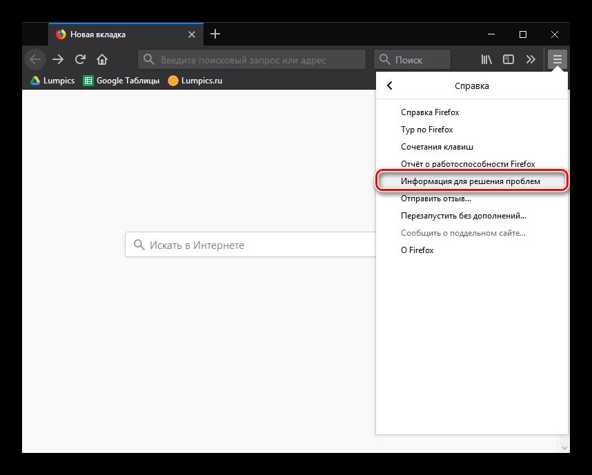 Informatsiya-dlya-resheniya-problem-v-Mozilla-Firefox.png
