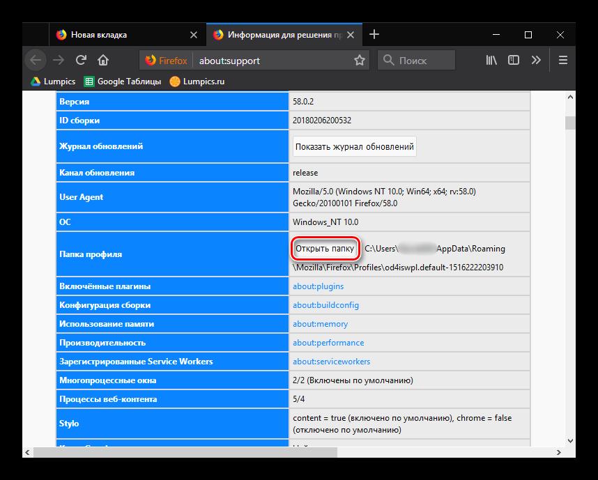 Put-k-papke-profilya-v-Mozilla-Firefox.png