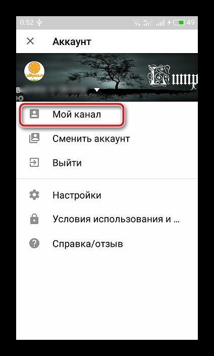 Perehod-k-kanalu-v-mobilnom-prilozhenii-YouTube.png