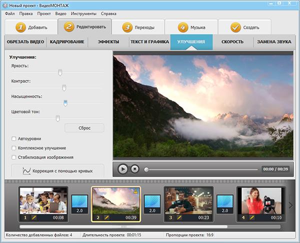 kak-uluchshit-kachestvo-video_03.jpg