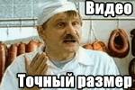 Tochnyiy-razmer-vazhen.png