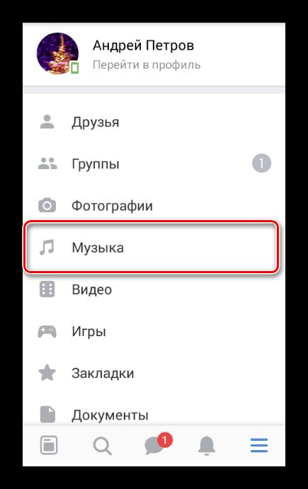 Perehod-k-razdelu-Muzyika-v-prilozhenii-VK-1.png