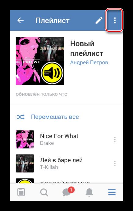Otkryitie-glavnogo-menyu-pleylista-v-prilozhenii-VK.png
