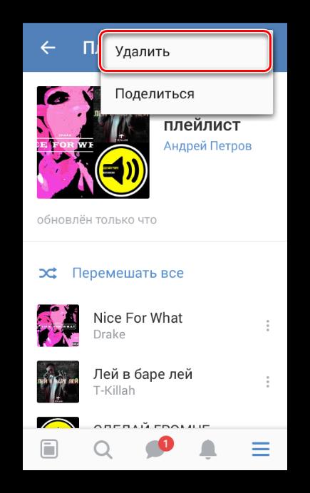 Protsess-udaleniya-pleylista-v-prilozhenii-VK.png