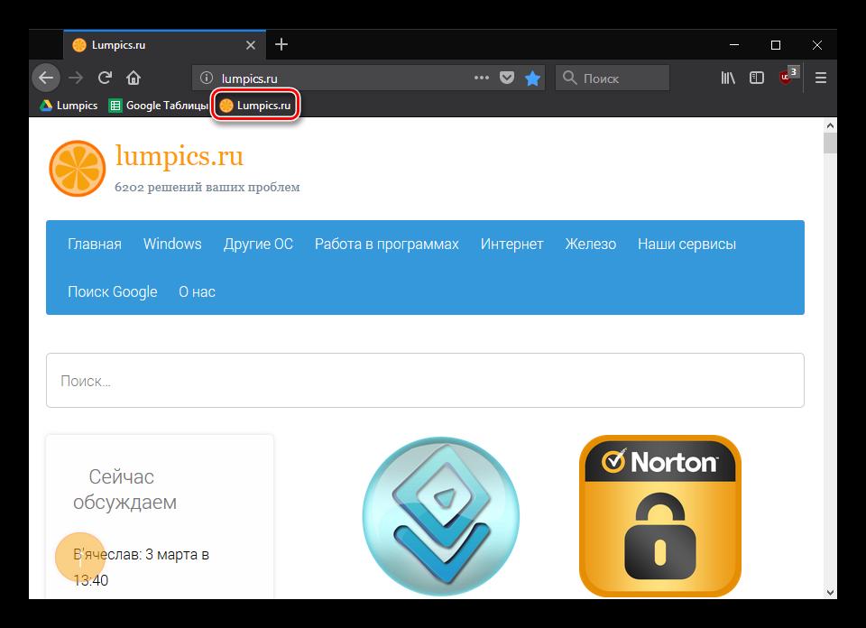 Zakladka-na-paneli-zakladok-v-Mozilla-Firefox.png