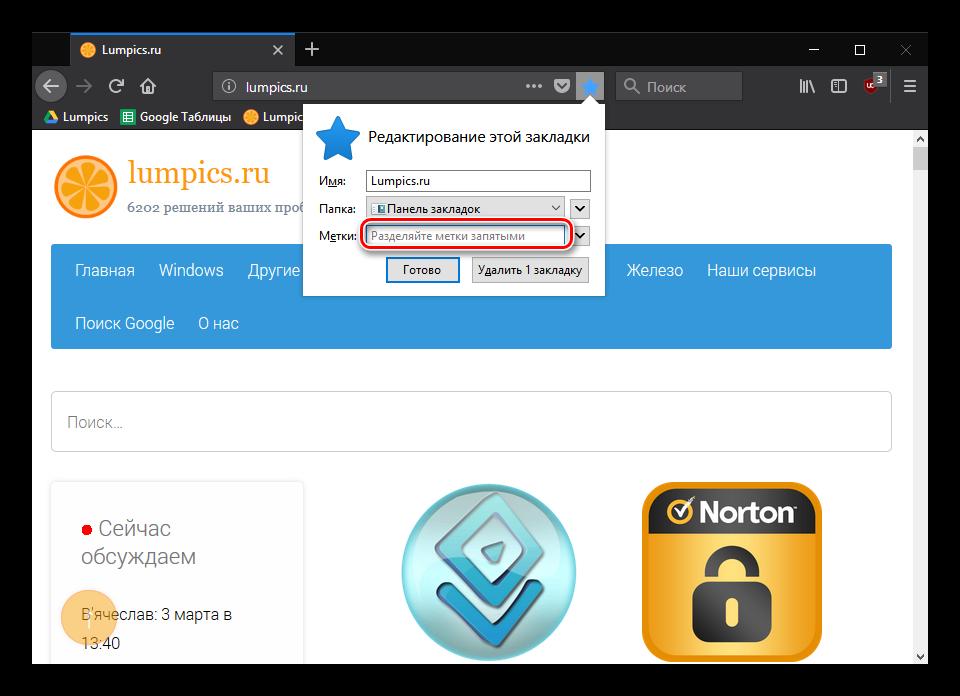 Metki-dlya-zakladki-v-Mozilla-Firefox.png