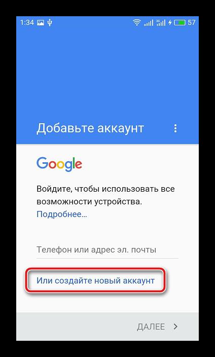 Sozdat-akkaunt-Google-v-mobilnom-prilozhenii-mobilnom-prilozhenii-YouTube.png