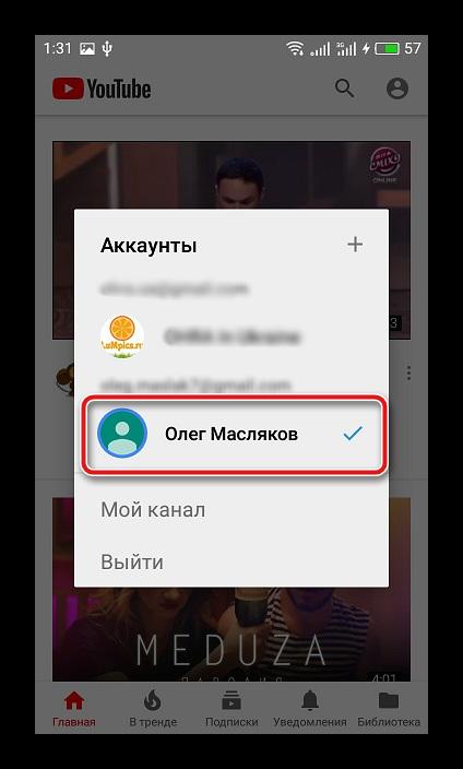 Vyibor-akkaunta-dlya-vhoda-mobilnoe-prilozhenie-YouTube.png