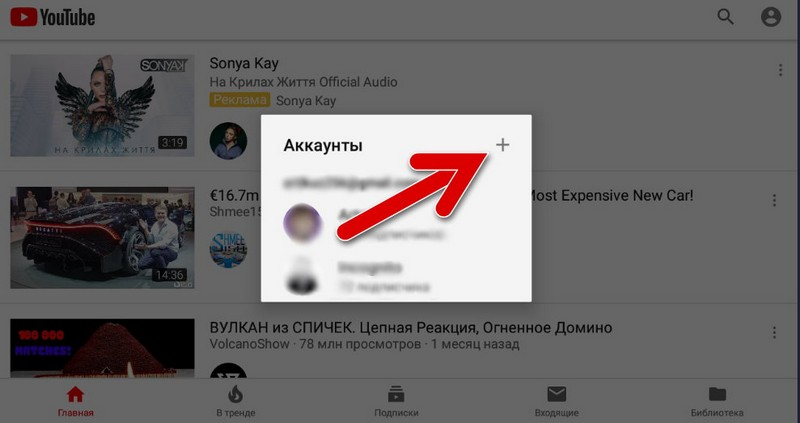znachok-plyusika-sozdanie-akkaunt-yutub-na-android.jpg