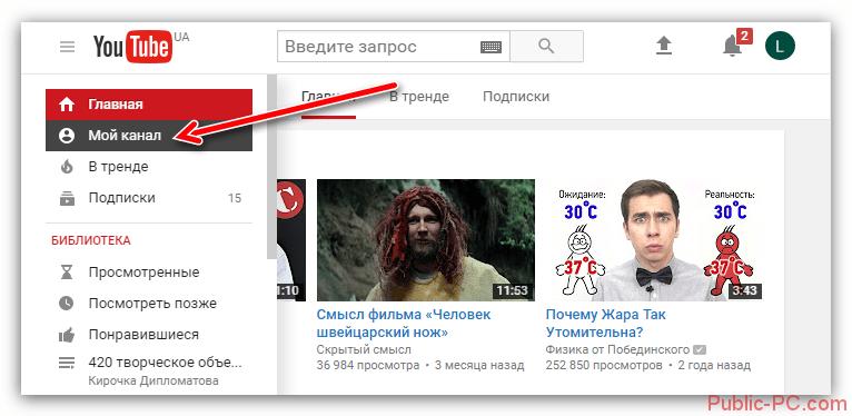 moy-kanal-na-glavnoy-stranitse-yutuba.png