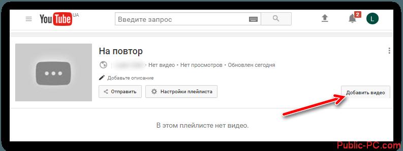 knopka-dobavit-video-v-yutube.png