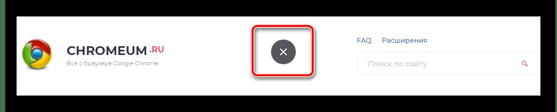 Knopka-zakrytiya-polnoekrannogo-rezhima-v-Google-Chrome.png