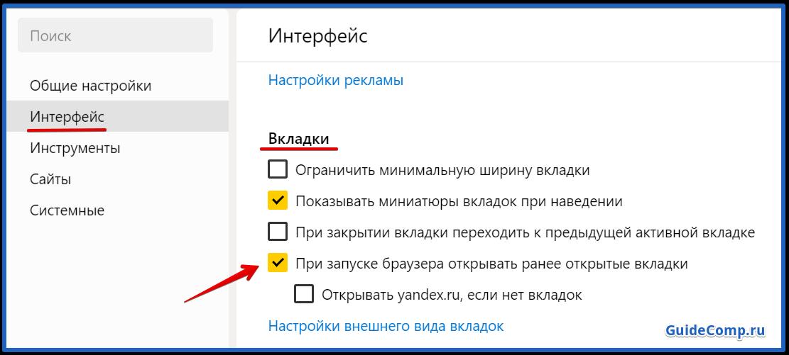 24-06-sohranit-zakladki-i-vkladki-v-yandex-brauzere-13.png