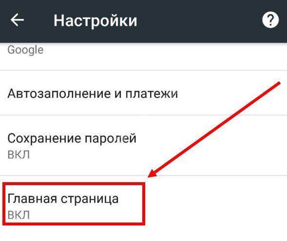 Kak-sdelat-Google-startovoi-stranitsei3.jpg