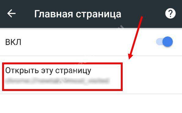 Kak-sdelat-Google-startovoi-stranitsei4.jpg