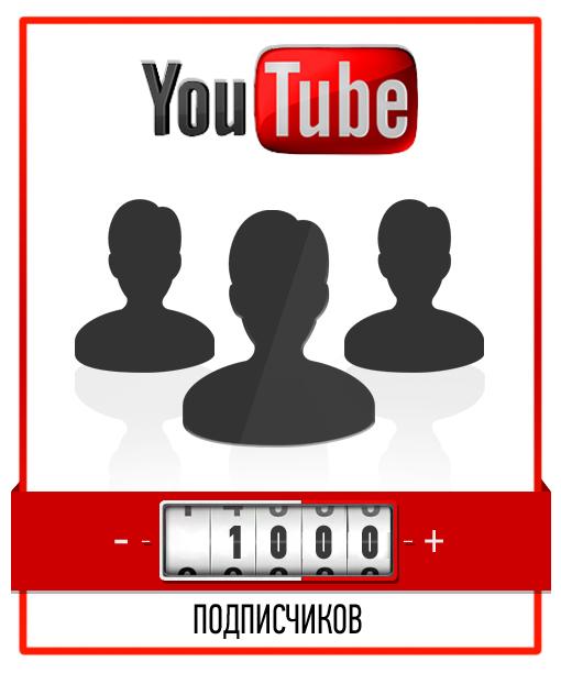 nakrutka-1000-podpischikov-na-youtube.jpg