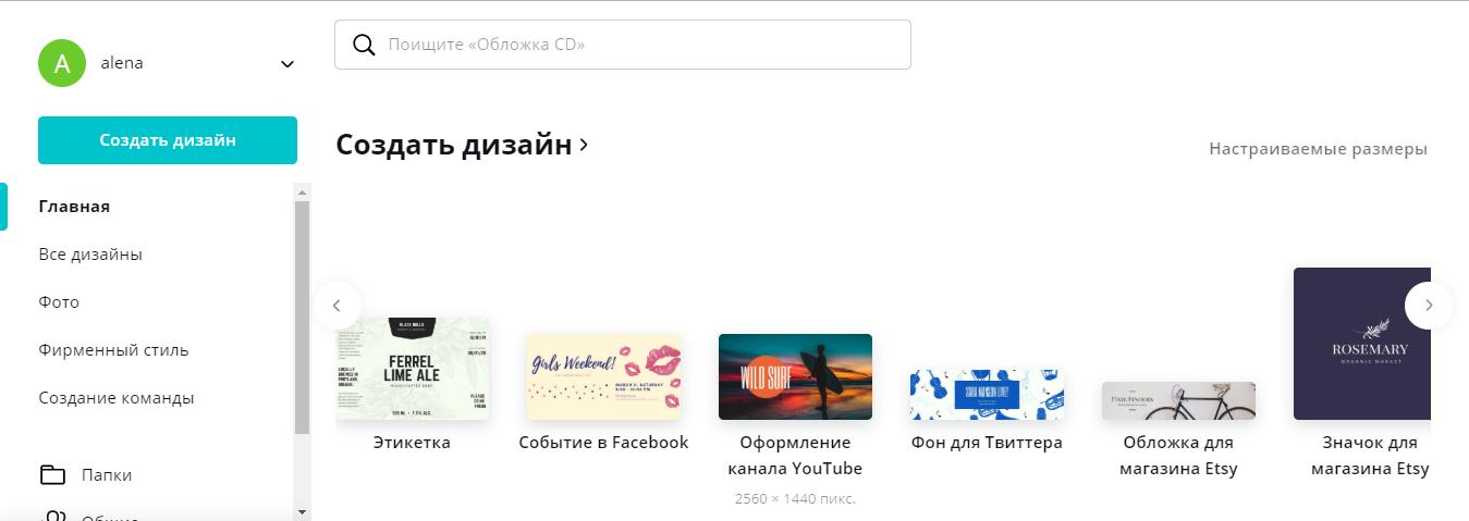 оформление-канала-ютуб.png