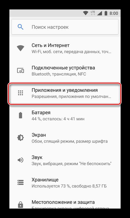 Prilozheniya-i-uvedomleniya-v-nastroykah-Android.png