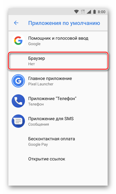 Brauzeryi-v-prilozheniyah-po-umolchaniyu-v-Android.png