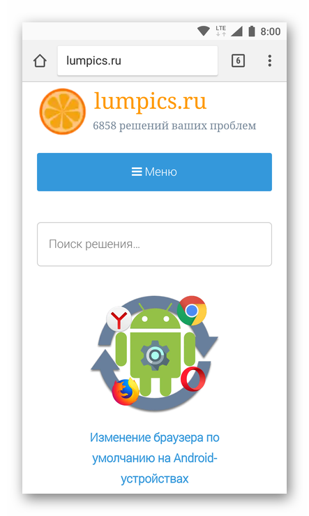 Prosmotr-saytov-v-brauzere-po-umolchaniyu-na-Android.png