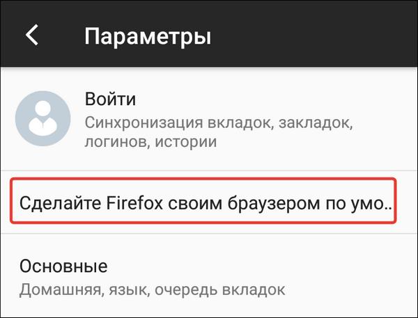 firefox-default-browser.png