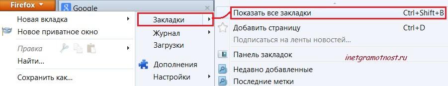 mozila_menu-zakladki.jpg