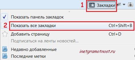 mozila_zakladki.jpg