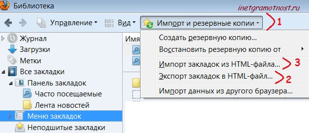 mozila_zakladki_export_import.jpg