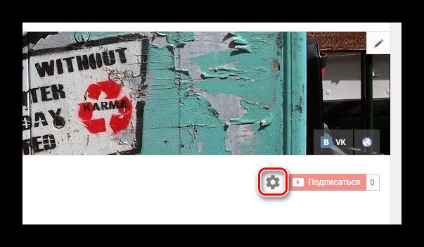 Nastroyki-kanala-YouTube.png