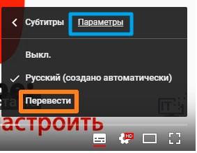 3-youtube-subtitles.jpg