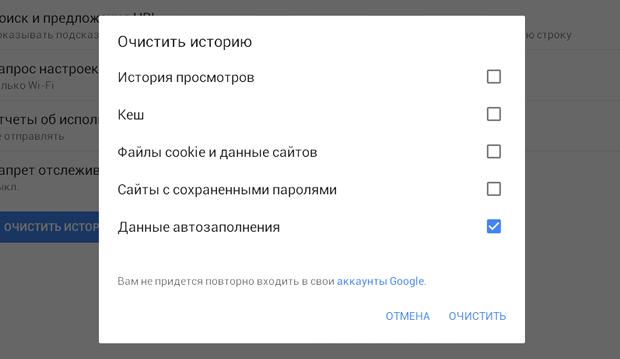 ochistka-dannye-android.png