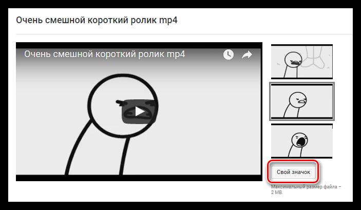 knopka-svoy-znachok-v-redaktore-video-na-yutube.png