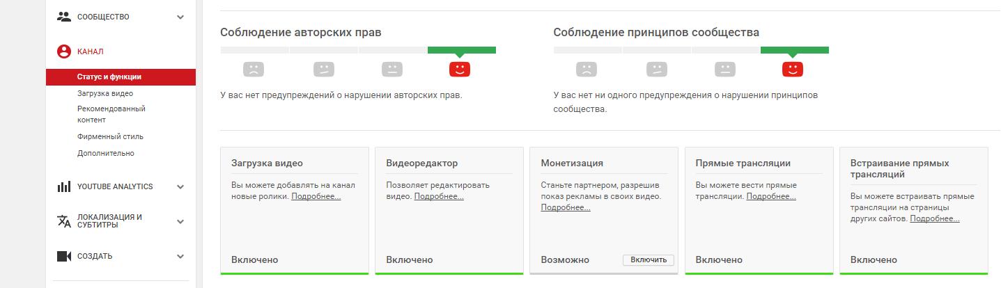 kak-vklyuchit-monetizatsiyu-na-kanale-YUtub.png