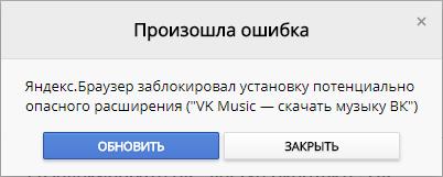 zablokiroval-ustanovku-rasshireniya.png